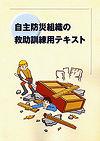 【自主防災組織の救助訓練用テキスト】