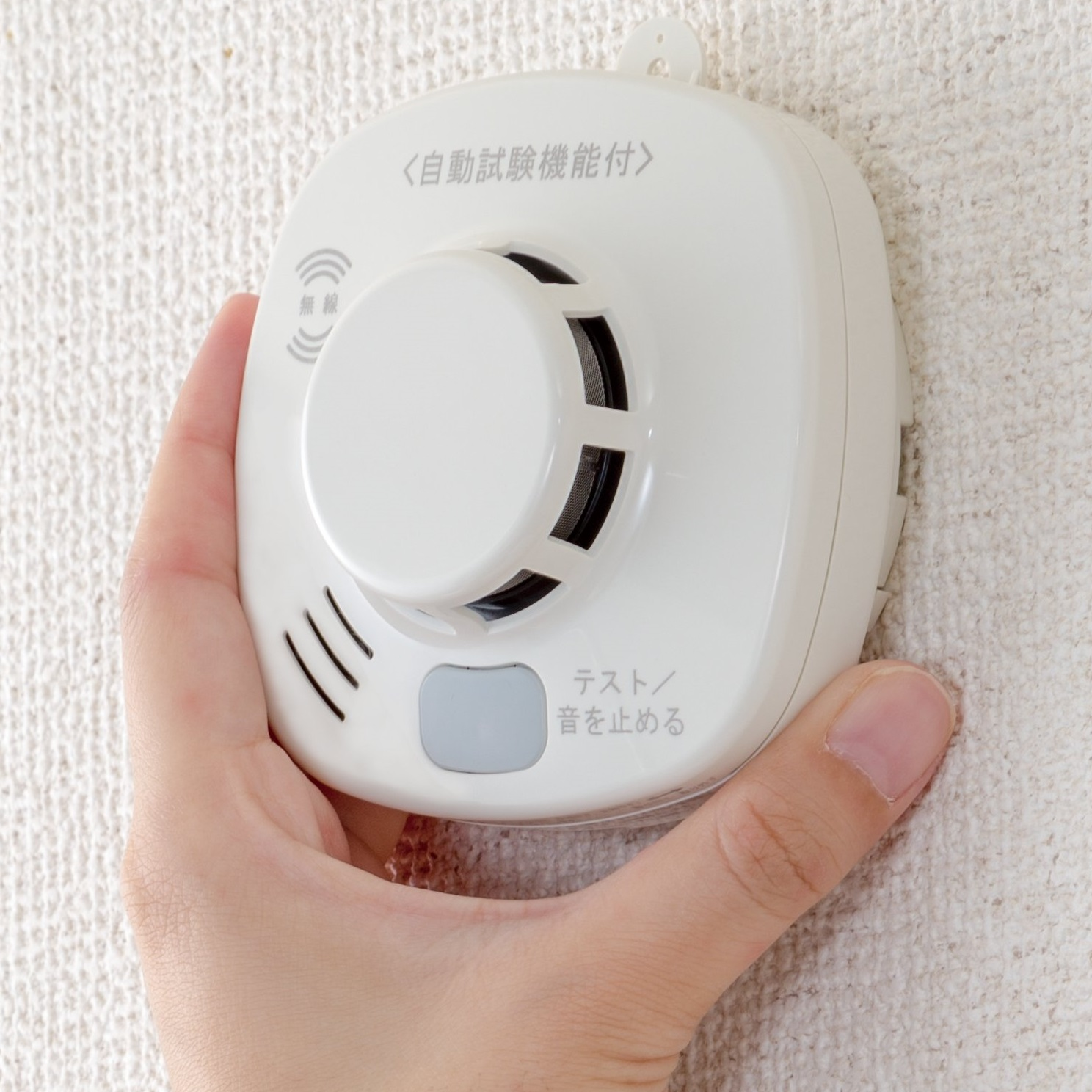 住宅用火災警報器 煙式、連動型、無線式