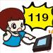 119番通報訓練装置 119番かけるくん