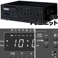 定時放送ができるマイクアンプ(高性能PAアンプ)