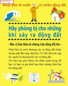 外国人のための防災冊子「地震に自信を」(ベトナム語版)