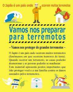 外国人のための防災冊子「地震に自信を」(ポルトガル語版)