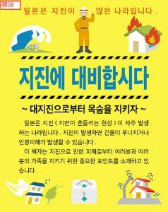 外国人のための防災冊子「地震に自信を」(韓国語版)