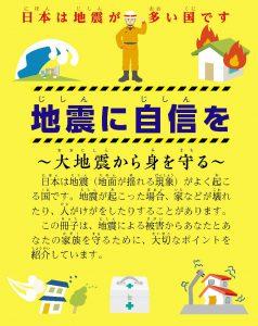 外国人のための防災冊子「地震に自信を」(日本語版)
