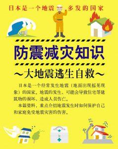 外国人のための防災冊子「地震に自信を」(中国語版)