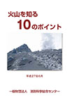 「火山を知る 10のポイント」(平成27年6月刊行)