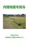 「内陸地震を知る」(平成29年6月刊行)