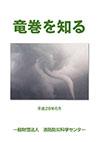 「竜巻を知る」(平成28年6月刊行)